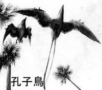 250pxconfuciusornis